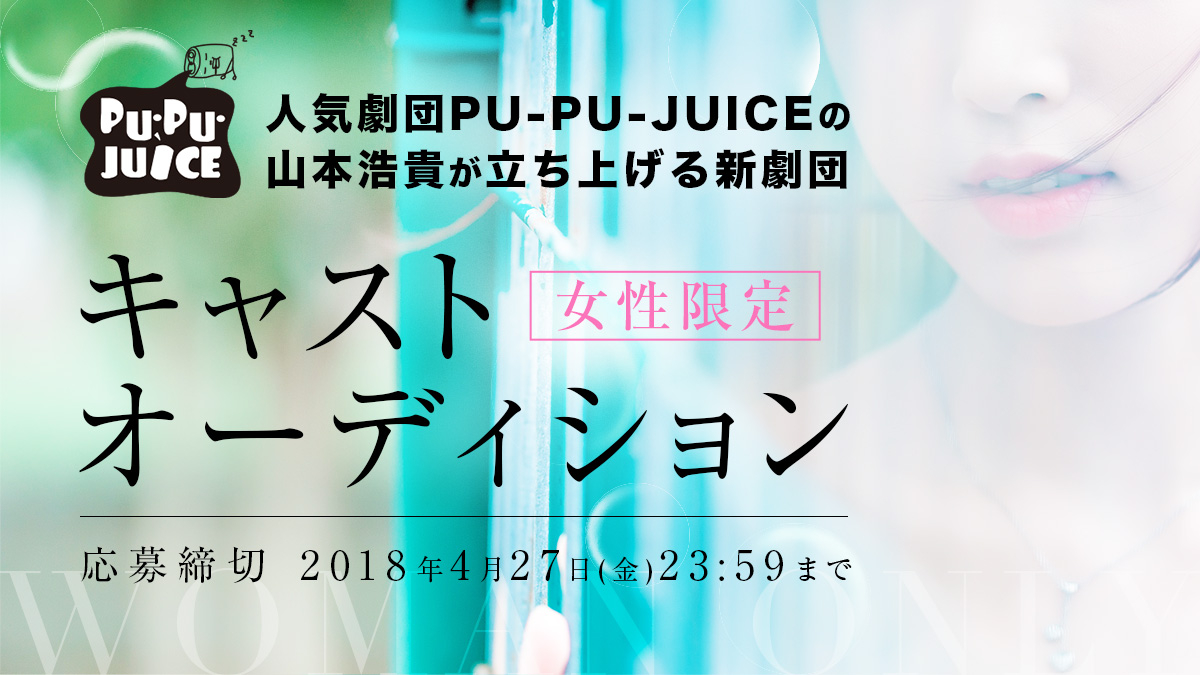 人気劇団PU-PU-JUICEの山本浩貴が立ち上げる新劇団キャスト ...